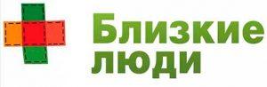 «Близкие люди», Нижний Новгород