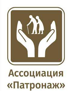 Печатный орган «Ассоциации Патронажа»